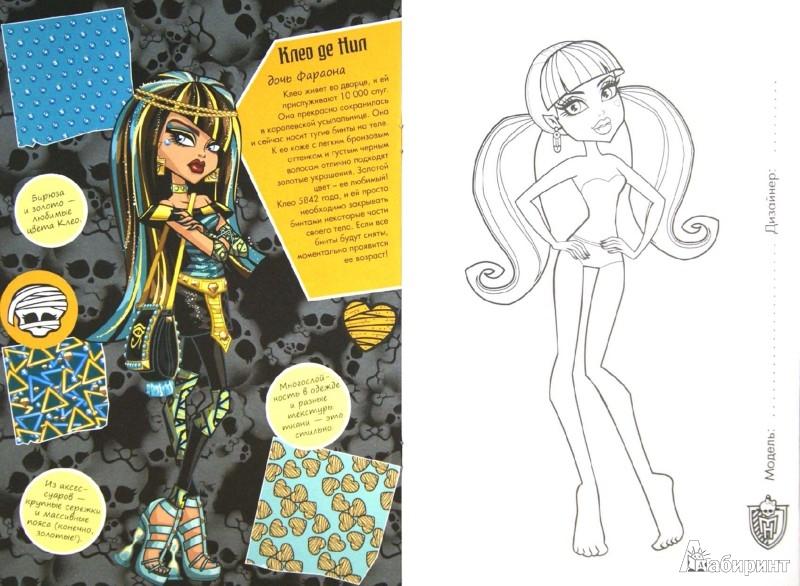 Иллюстрация 1 из 9 для Школа монстров. Фантомастическая мода. Часть 1. Развивающая книжка с наклейками и плакатами   Лабиринт - книги. Источник: Лабиринт