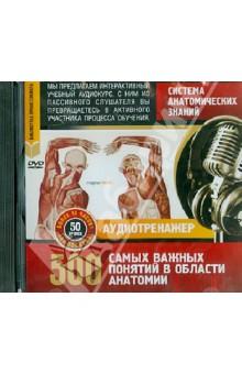 Система анатомических знаний. 500 самых важных понятий (DVD)