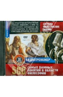 Система философских знаний. 500 самых важных понятий (DVD)