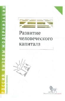 Развитие человеческого капитала - новая социальная политика. Сборник научных статей детерминанты развития человеческого капитала республики казахстан