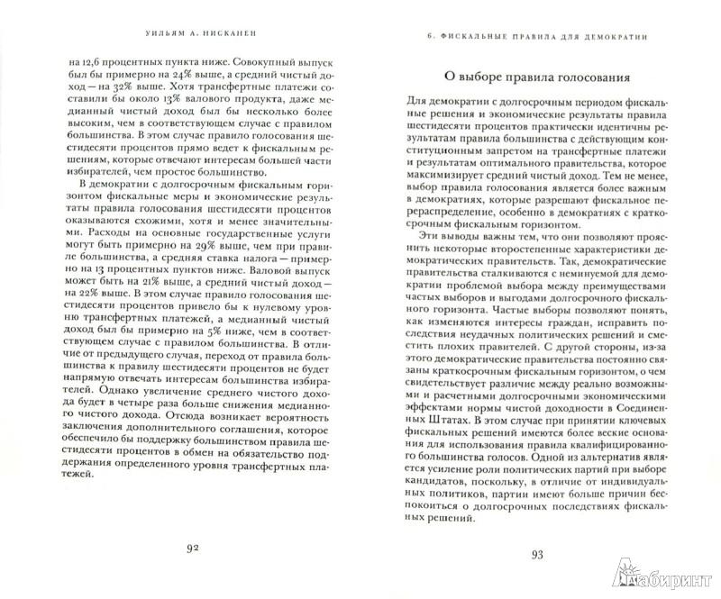 Иллюстрация 1 из 6 для Автократическая, демократическая и оптимальная формы правления. Фискальные решения и эк. результаты - Уильям Нисканен | Лабиринт - книги. Источник: Лабиринт