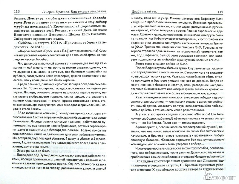 Иллюстрация 1 из 18 для Генерал Краснов. Как стать генералом - Станислав Зверев   Лабиринт - книги. Источник: Лабиринт