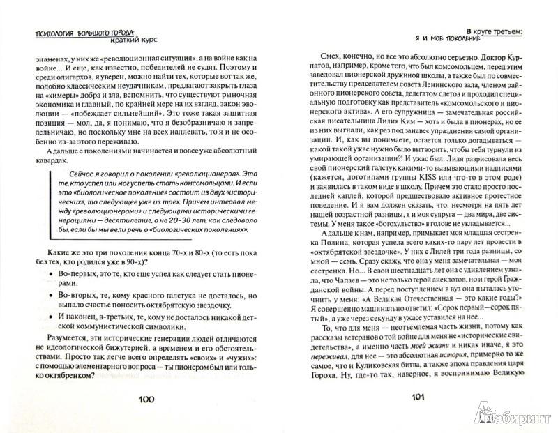 Иллюстрация 1 из 37 для Психология большого города: краткий курс - Андрей Курпатов | Лабиринт - книги. Источник: Лабиринт