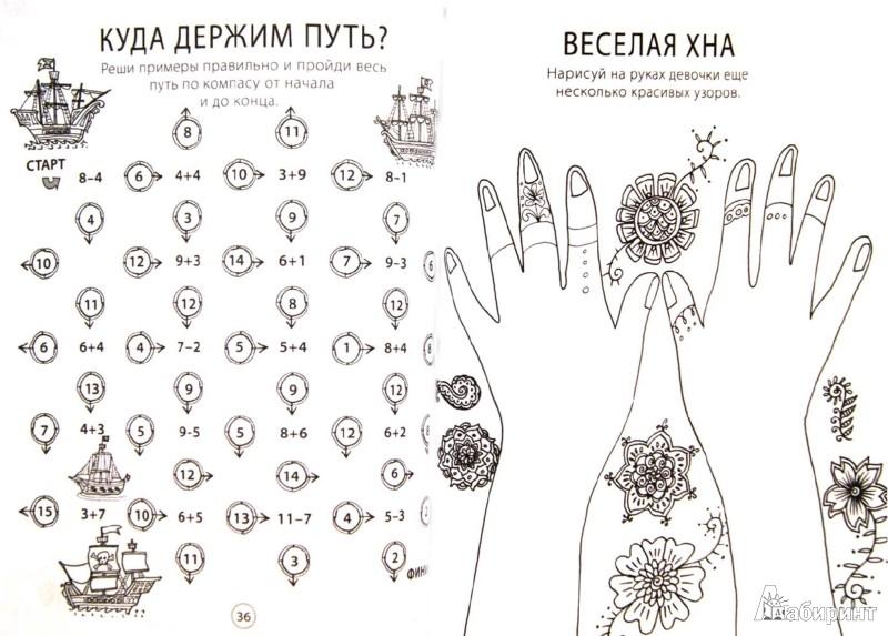 Иллюстрация 1 из 18 для Игры для ума. Зеленая книга. Развиваем логическое мышление и креативность! | Лабиринт - книги. Источник: Лабиринт