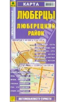 Люберцы. Люберецкий район. Карта