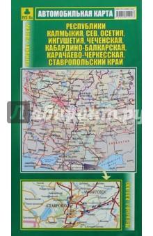 Автокарта. Калмыкия,Северная Осетия, Ингушетия, Чеченская, Кабардино-Балкарская, Карачаево-Черкес