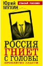 Мухин Юрий Игнатьевич Россия гниет с головы. Проклятие власти
