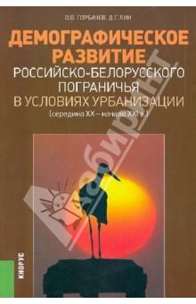 Демографическое развитие российско-белорусского пограничья в условиях урбанизации (сер.XX-нач.XXI в)