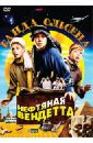 Обложка Банда Ольсена: Нефтяная вендетта (DVD)