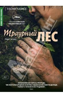 Кино без границ. Траурный лес (DVD)