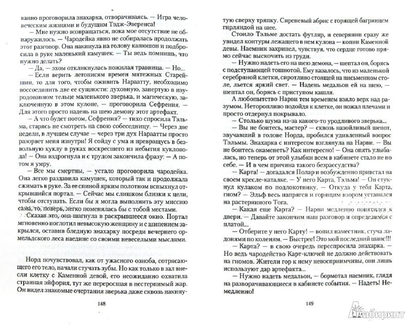 Иллюстрация 1 из 8 для Ожившие легенды - Дарья Демченкова   Лабиринт - книги. Источник: Лабиринт