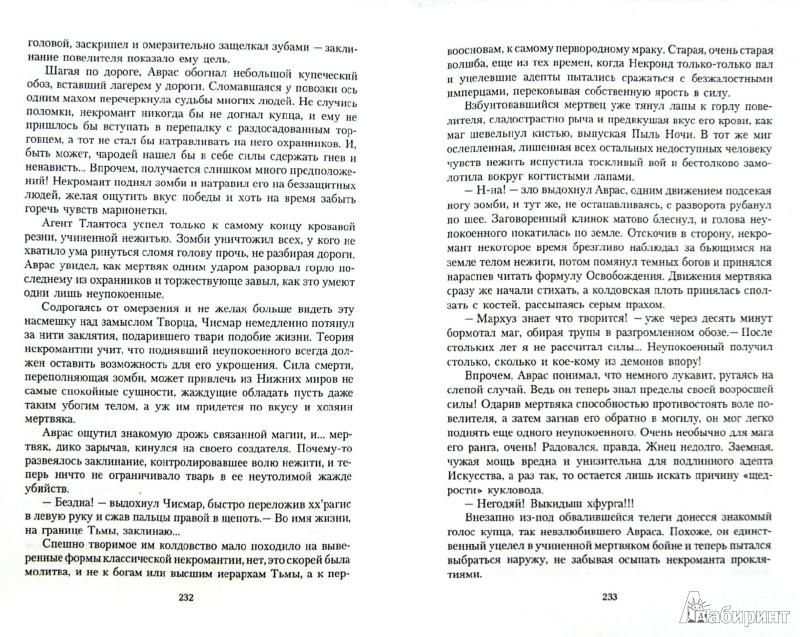 Иллюстрация 1 из 11 для Под знаменем пророчества - Виталий Зыков | Лабиринт - книги. Источник: Лабиринт