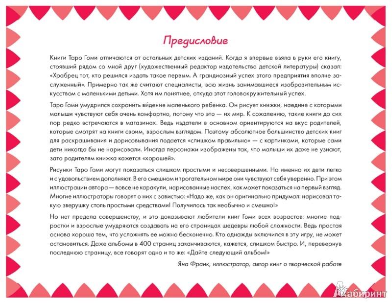 Иллюстрация 1 из 29 для Животные. Альбом для развития креативности - Таро Гоми | Лабиринт - книги. Источник: Лабиринт