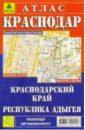цена Атлас: Краснодар. Краснодарский край. Адыгея онлайн в 2017 году