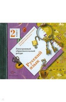 Русский язык. 2 класс. Электронный образовательный ресурс (CD)