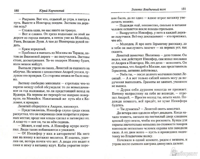 Иллюстрация 1 из 5 для Золото. Владычный полк - Юрий Корчевский | Лабиринт - книги. Источник: Лабиринт