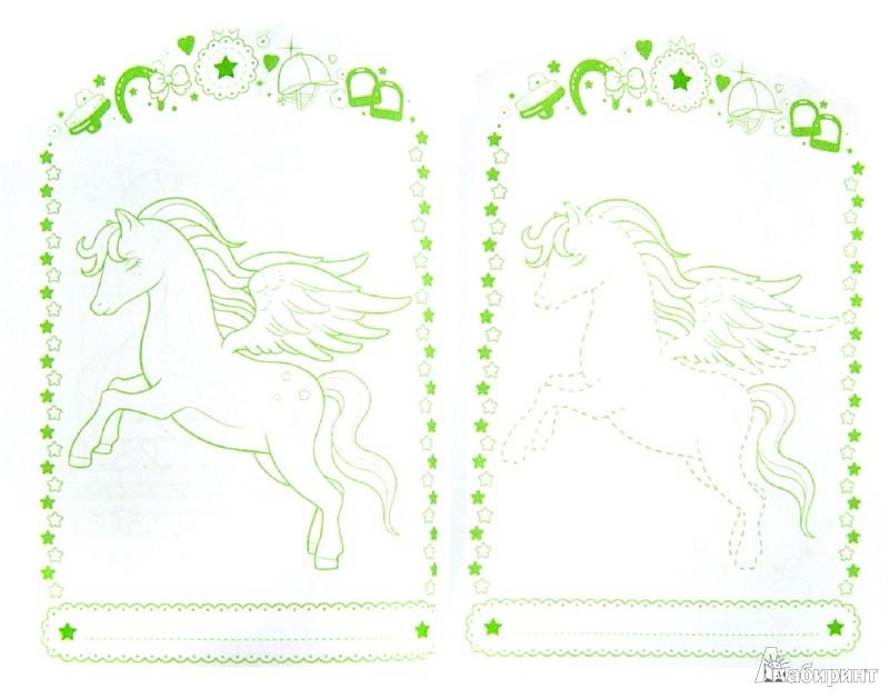 Иллюстрация 1 из 15 для Мой прекрасный пони. Альбом для раскрашивания | Лабиринт - книги. Источник: Лабиринт
