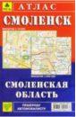Атлас: Смоленск. Смоленская область