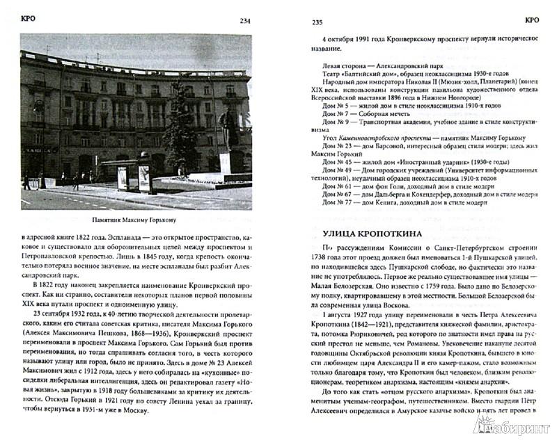 Иллюстрация 1 из 12 для Легендарные улицы Петербурга - Ерофеев, Владимирович | Лабиринт - книги. Источник: Лабиринт