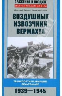 Воздушные извозчики вермахта. Транспортная авиация люфтваффе. 1939-1945
