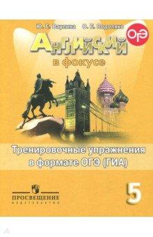 Английский язык. 5 класс. Тренировочные упражнения в формате ОГЭ (ГИА)