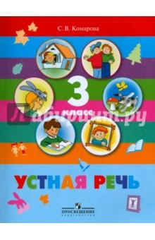 Устная речь. 3 класс. Учебник. Учебник для специальных образовательных учреждений VIII вида