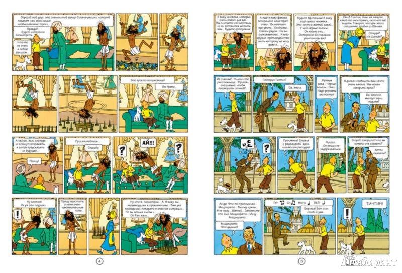 """Иллюстрация 1 из 43 для Приключения Тинтина. """"Голубой лотос"""" - Эрже   Лабиринт - книги. Источник: Лабиринт"""