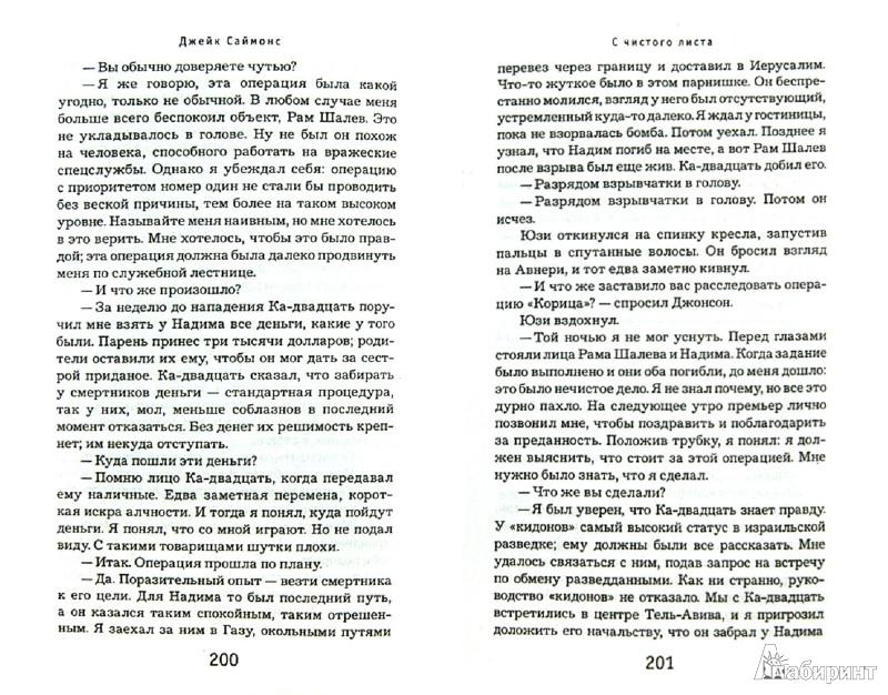 Иллюстрация 1 из 13 для С чистого листа - Джейк Саймонс | Лабиринт - книги. Источник: Лабиринт