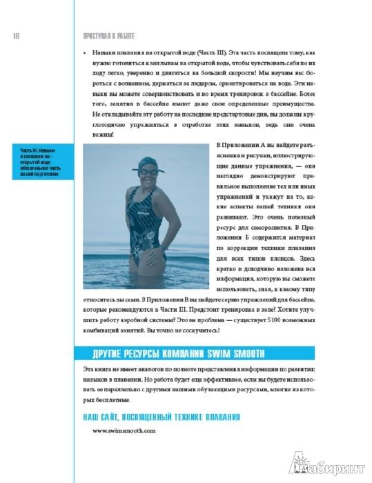 Иллюстрация 1 из 19 для Эффективное плавание. Методика тренировки пловцов и триатлетов - Ньюсом, Янг   Лабиринт - книги. Источник: Лабиринт