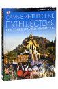Брайсон Билл Самые интересные путешествия. 1000 удивительных маршрутов брайсон билл путешествия по европе роман