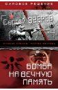 Зверев Сергей Иванович Бомба на вечную память