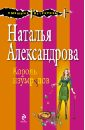 Александрова Наталья Николаевна Король изумрудов
