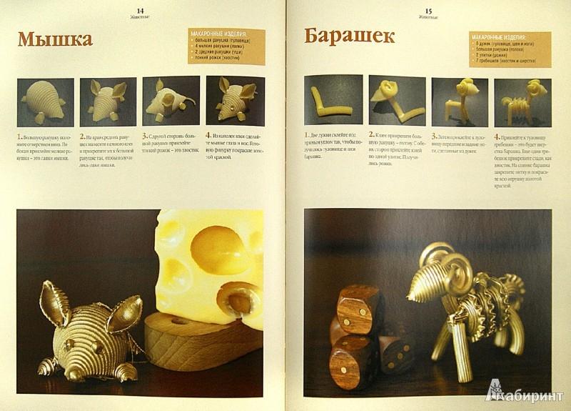 Иллюстрация 1 из 13 для Игрушки из макарон - Агнешка Бойраковска-Пшенесло | Лабиринт - книги. Источник: Лабиринт
