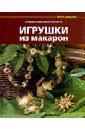 Бойраковска-Пшенесло Агнешка Игрушки из макарон