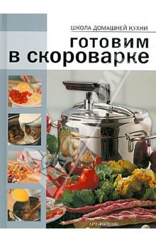 Готовим в скороварке рошаль в м вкусная энциклопедия домашней кухни