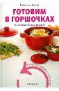 Лоепер Натали Де Готовим в горшочках. 30 основных блюд и десертов