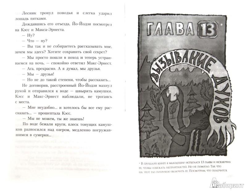 Иллюстрация 1 из 14 для Если вы читаете эту книгу - значит, уже слишком поздно... - Псевдонимус Босх | Лабиринт - книги. Источник: Лабиринт