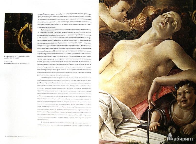 Иллюстрация 1 из 19 для Боттичелли - Франк Цельнер | Лабиринт - книги. Источник: Лабиринт
