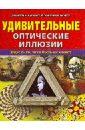 Сарконе Джанни А., Ваэбер Мари-Джо Удивительные оптические иллюзии