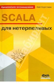 SCALA для нетерпеливых кей хорстманн scala для нетерпеливых