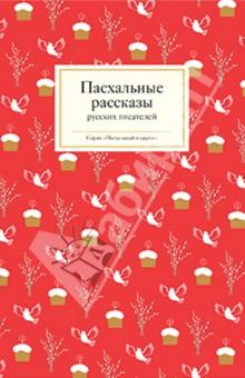 Пасхальные рассказы русских писателей книги никея старинные рождественские рассказы русских писателей