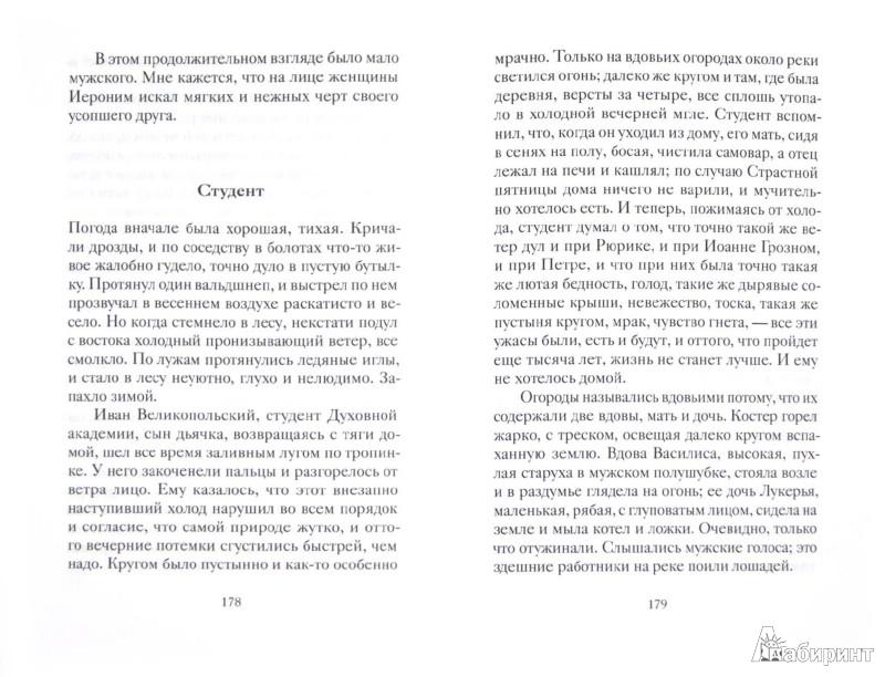 Иллюстрация 1 из 8 для Пасхальные рассказы русских писателей | Лабиринт - книги. Источник: Лабиринт