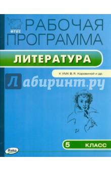 Литература. 5 класс. Рабочая программа к УМК В.Я. Коровиной и др. ФГОС