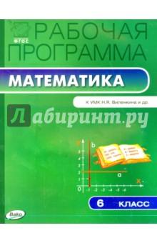Ахременкова Рабочая Программа По Математике 6 Класс Скачать - фото 6