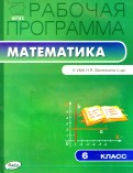 Математика. 6 класс. Рабочая программа к УМК Н.Я. Виленкина и др. ФГОС