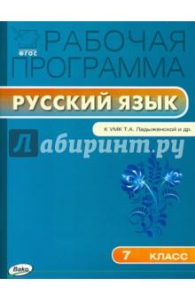 Русский язык. 7 класс. Рабочая программа к УМК Т. А. Ладыженской и др. ФГОС