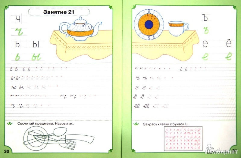 Иллюстрация 1 из 10 для Прописи для дошкольников. Тетрадь для детей 5-6 лет - Жиренко, Колодяжных | Лабиринт - книги. Источник: Лабиринт