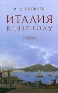 Италия в 1847 году. Письма из Венеции, Рима и Неаполя. Очерки, не вошедшие в книгу