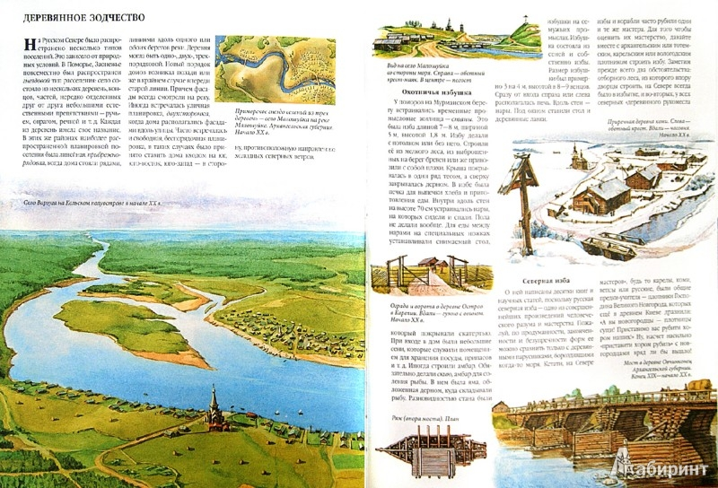 Иллюстрация 1 из 10 для Русский север | Лабиринт - книги. Источник: Лабиринт