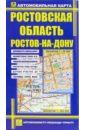 Автокарта: Ростовская область. Ростов-на-Дону
